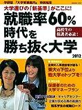 就職率60%時代を勝ち抜く大学 2012 (学研ムック)