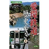 愛環鉄道歴史歩き〈上〉春日井・瀬戸―小さな鉄道の旅