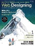 Web Designing 2015年1月号 [雑誌]