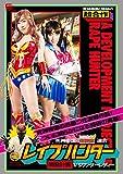 死神帝国×特研連合 VS ワンダーレディ レイプハンター開発計画 [DVD]