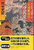 紀伊国屋文左衛門―元禄豪商伝 (徳間文庫)