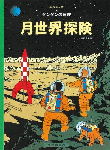 ペーパーバック版 月世界探検 (タンタンの冒険)