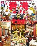 るるぶ香港・マカオ'10 (るるぶ情報版 A 4)