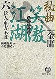 秘曲笑傲江湖 / 金 庸 のシリーズ情報を見る