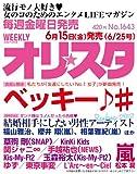 オリ☆スタ 2012年 6/25号 [雑誌]