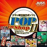 ラベルマイティ POP in Shop11 DL版 [ダウンロード]