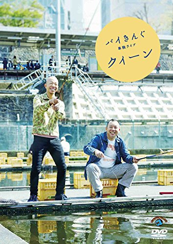 バイきんぐ単独ライブ「クィーン」 [DVD]