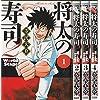 将太の寿司2 コミック 1-4巻セット (イブニングKC)