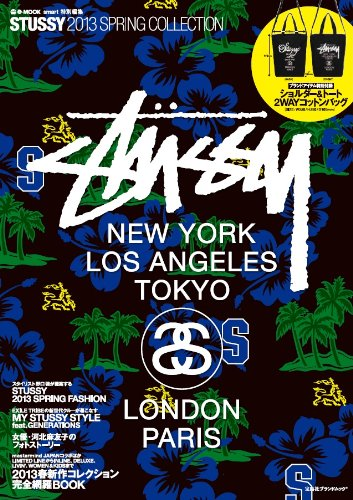 smart特別編集 STUSSY 2013 SPRING COLLECTION (e-MOOK 宝島社ブランドムック)