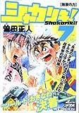シャカリキ! 7 (My First WIDE)