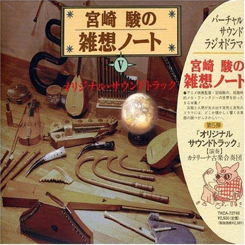 宮崎駿の雑想ノート5 オリジナル・サウンドトラック