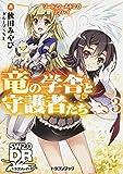ソード・ワールド2.0リプレイ 竜の学舎と守護者たち (3) (富士見ドラゴンブック)