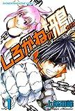 しろがねの鴉(1) (少年マガジンコミックス)