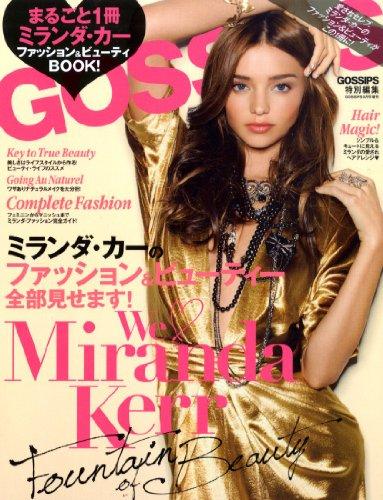 まるごと1冊ミランダ・カー ファッション&ビューティBOOK! GOSSIPS 別冊 2012年 03月号 [雑誌]