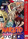 NARUTO―ナルト― カラー版 59 (ジャンプコミックスDIGITAL)