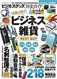 完全ガイドシリーズ079 ビジネスグッズ完全ガイド (100%ムックシリーズ)