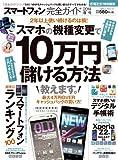 完全ガイドシリーズ044 スマートフォン完全ガイド (100%ムックシリーズ)