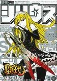 月刊 少年シリウス 2011年 02月号 [雑誌]