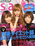 saita (サイタ) 2013年 11月号