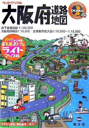 ライトマップル大阪府道路地図
