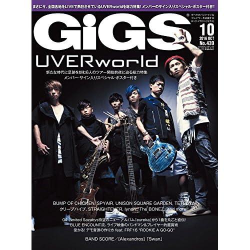 GiGS (ギグス) 2016年 10月号