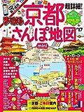 まっぷる 超詳細! 京都さんぽ地図 mini '17 (まっぷるマガジン)
