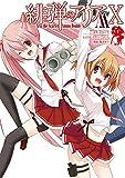 緋弾のアリアAA(10) (ヤングガンガンコミックス)