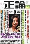 月刊正論2015年5月号