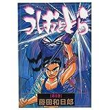 うしおととら (第4巻) (少年サンデーコミックス〈ワイド版〉)