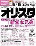 オリ☆スタ 2014年 8/25号 [雑誌]