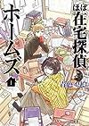ほぼ在宅探偵ホームズ(1) (マッグガーデンコミックスビーツシリーズ)