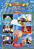 シリーシンフォニー 名作アニメシリーズ VOL.10 [DVD]