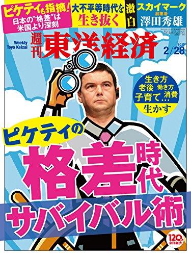 週刊東洋経済 2015年2/28号 [雑誌]