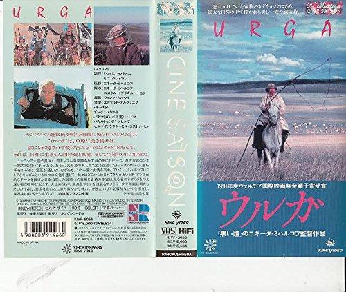 ウルガ [VHS]