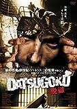 DATSUGOKU-脱獄- [DVD]