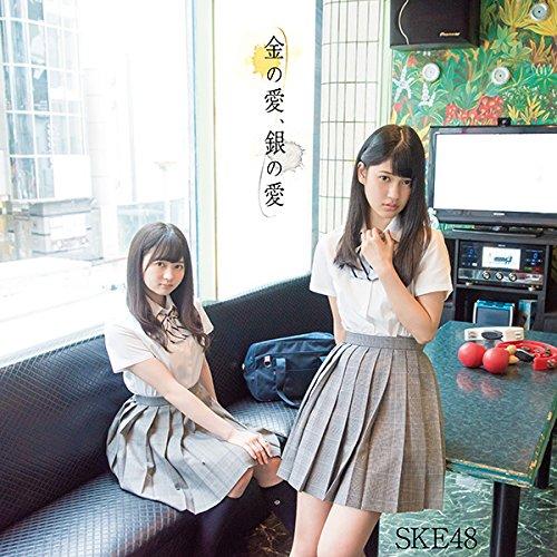 金の愛、銀の愛(DVD付)(Type-D:初回盤)
