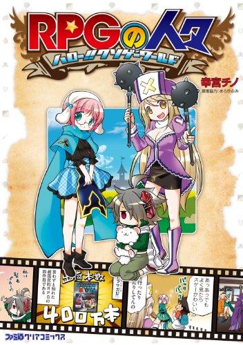 RPGの人々 ~ハロー!! クソゲーワールド~ (ファミ通クリアコミックス)