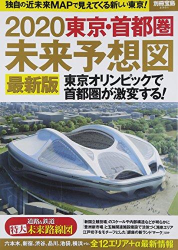 2020東京・首都圏未来予想図 最新版 (別冊宝島 2301)