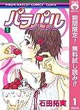 パラパル【期間限定無料】 1 (りぼんマスコットコミックスDIGITAL)