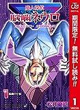 魔人探偵脳噛ネウロ カラー版【期間限定無料】 1 (ジャンプコミックスDIGITAL)
