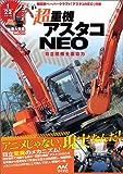 超重機アスタコNEO ~1/22スケール超精密ペーパークラフト「アスタコNEO」付き~