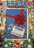 ドラえもん名作コレクションシーズンスペシャル クリスマスのおはなし (小学館DVD)