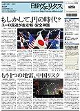 日経ヴェリタス 2010年6月13日号