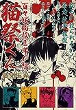 百々咲高校1年C組猫祭くん / 岡田 有希 のシリーズ情報を見る