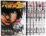 バビル2世 ザ・リターナー コミック 1-7巻セット (ヤングチャンピオンコミックス)