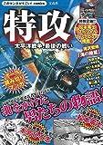 このマンガがすごい!Comics 特攻―太平洋戦争、最後の戦い (Konomanga ga Sugoi!COMICS)