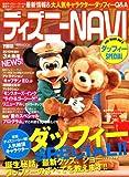 ディズニーNAVI GAL Book Vol.3 ダッフィー SPECIAL (1週間MOOK)
