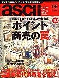 月刊 ascii (アスキー) 2007年 06月号 [雑誌]