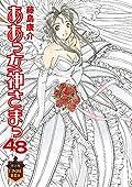 ああっ女神さまっ(48)限定版 FINAL BOX (アフタヌーンKC)