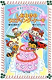 ふしぎ村のパールちゃん しあわせのウエディング・ケーキ (フォア文庫)